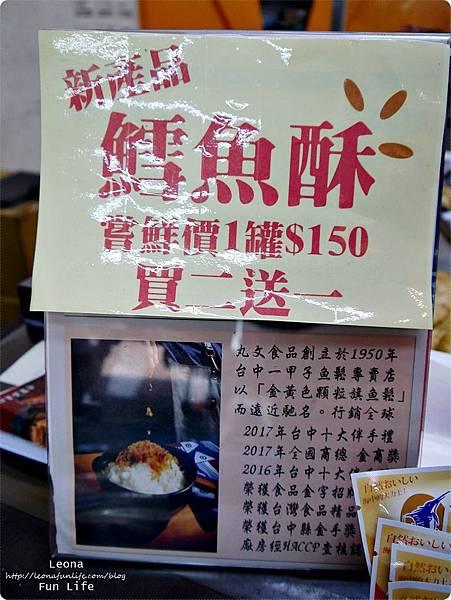 台中七十年老店丸文食品新品上市