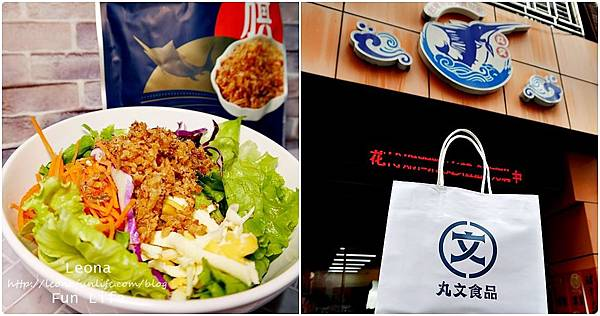 沙拉良伴|丸文食品旗魚鬆|攜帶方便、簡單美味又能營養滿點(瑪露文)
