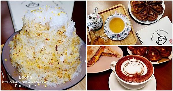 台中文青景點 NMU 幸卉文學咖啡 日式老屋裡品手沖咖啡、美味甜點,桂花刨冰清香撲鼻