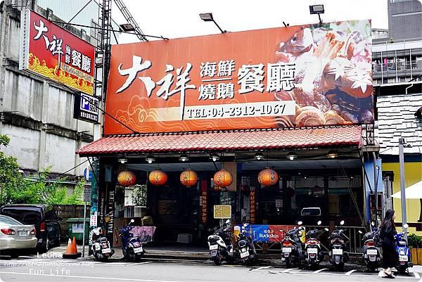 螃蟹專賣大祥海鮮屋台中美食澎湖新鮮直送海產DSC01756.JPG