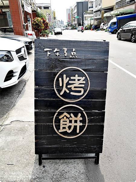 台中太平下午茶推薦PANS烤餅 每日現做 胡椒餅 炭火烤餅 韓式口味P1740106.JPG