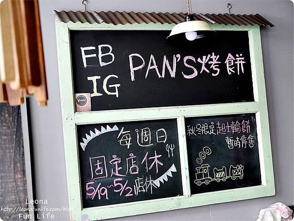 台中太平下午茶推薦PANS烤餅 每日現做 胡椒餅 炭火烤餅 韓式口味P1740141.JPG
