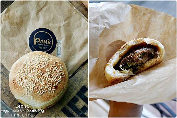 台中太平下午茶推薦PANS烤餅 每日現做 胡椒餅 炭火烤餅 韓式口味3.jpg