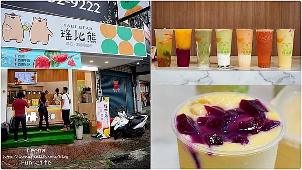 嘉義飲料瑤比熊嘉義果汁飲品美食 新鮮果汁 漸層飲料page.jpg