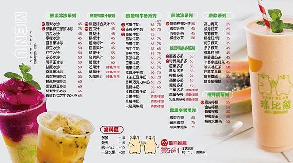 YABI BEAR 瑤比熊水果冰沙專賣店菜單