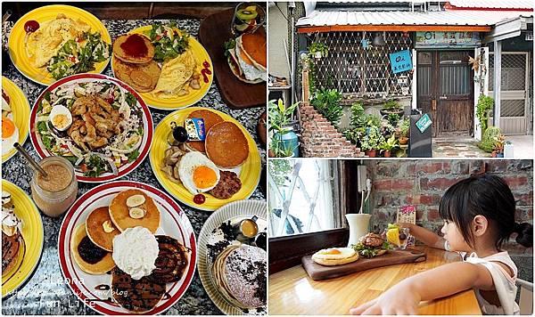 Oi Griddle Cakes 嘉義老屋咖啡 嘉義早午 oi鬆餅菜單 Brunchpage.jpg