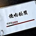 台中燒肉 肉多多超市燒肉台中大墩店 雙人燒肉組 台中燒烤 舒肥牛小排 伊比利豬 DSC00616.JPG