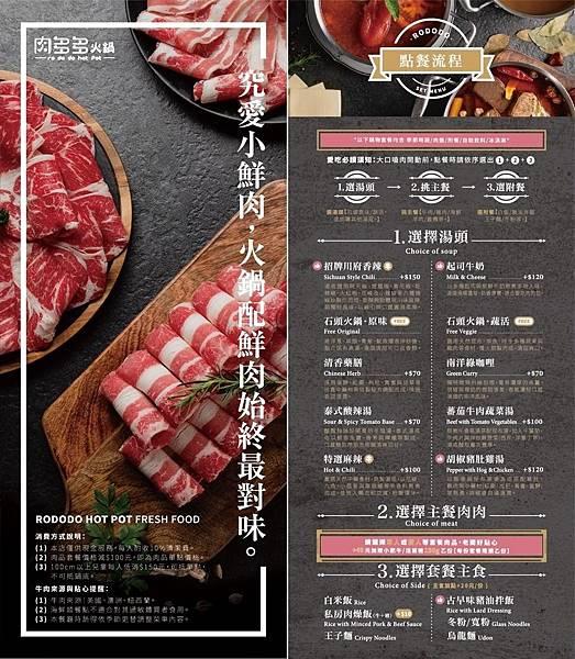 台中大份量火鍋 肉多多火鍋 台中向上店 台中火鍋推薦 肉多多優惠 菜單 胡椒豬肚雞湯 番茄牛肉蔬菜湯 點餐流程