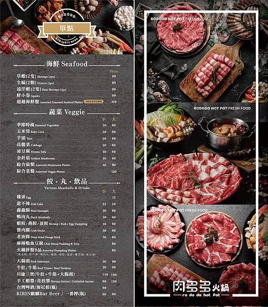 台中大份量火鍋 肉多多火鍋 台中向上店 台中火鍋推薦 肉多多優惠 菜單 胡椒豬肚雞湯 番茄牛肉蔬菜湯 單點
