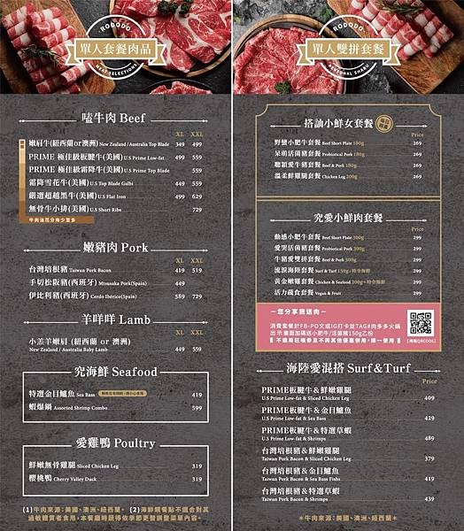 台中大份量火鍋 肉多多火鍋 台中向上店 台中火鍋推薦 肉多多優惠 菜單 胡椒豬肚雞湯 番茄牛肉蔬菜湯 單人套餐