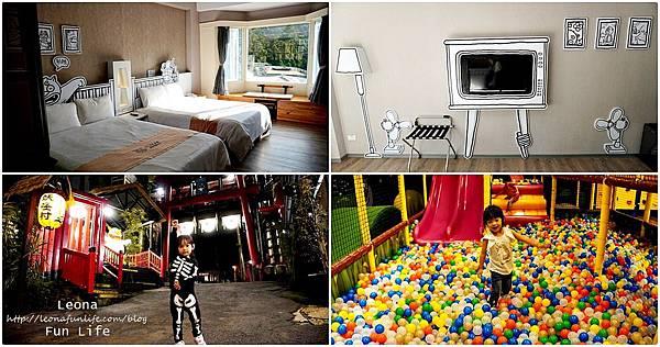 南投住宿推薦|妖怪村主題飯店-枯麻巴豆造型房可愛又逗趣,房客限定活動還有兒童遊戲室喔|親子