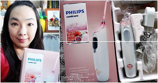 洗牙機推薦 Philips飛利浦高效空氣動能牙線機沖牙機 美齒保健 水牙線 美齒必備 風格部落客 YAHOO奇摩購物中心page