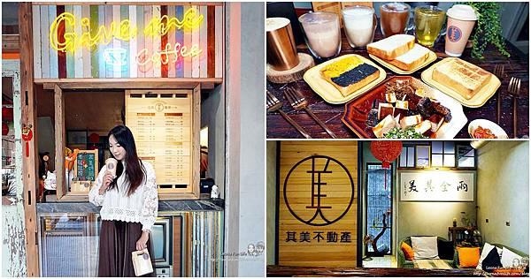 台中北區咖啡廳其美咖啡-懷舊復古系網美風格,古早味清冰配咖啡 再來份蒸奶 滷味更對味 其美不動產page.jpg