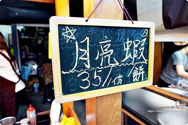 一中街銅板美食 下午茶點心月亮蝦餅 餡餅 韭菜盒子 傳統小吃 麵食 泰式料理 學生美食 平價 有間餅店DSC05485.JPG