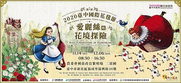 2020新社花海 台中國際花毯節-活動、交通資訊、住宿優惠,愛麗絲的花境探險&10米高紅心皇后2020愛你愛妳3.jpg