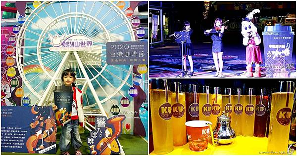 2020台灣咖啡節劍湖山浪漫幸福摩天輪夜間開放,喝咖啡賞夜景,親子遊、約會好去處雲林約會景點P01.jpg