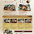 台中日本料理羽笠食事處菜單-盛合午膳套餐、串燒、壽司、暖冬鍋物、超值商業午餐、無菜單料理2020_0.9.7_200907.jpg