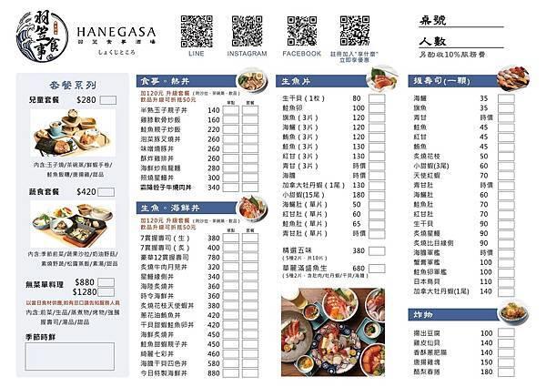 台中日本料理羽笠食事處菜單-盛合午膳套餐、串燒、壽司、暖冬鍋物、超值商業午餐、無菜單料理20200102.jpg