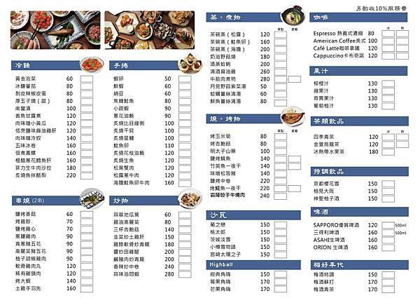 台中日本料理羽笠食事處菜單-盛合午膳套餐、串燒、壽司、暖冬鍋物、超值商業午餐、無菜單料理20200102-1.jpg