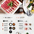 台中日本料理羽笠食事處菜單-盛合午膳套餐、串燒、壽司、暖冬鍋物、超值商業午餐、無菜單料理鍋物菜單A4.png