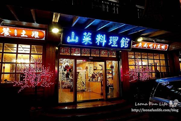 溪頭餐廳推薦金台灣山莊中式餐廳-美味合菜鱒魚兩吃、搭配新鮮蔬菜、酥炸溪蝦家庭出遊員工旅遊1DSC07484.JPG