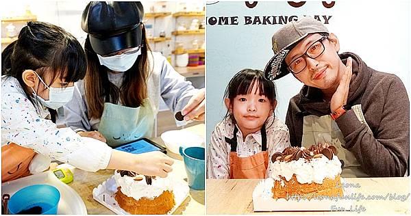 零基礎也能做蛋糕小朋友親手做爸爸的生日蛋糕,娛樂兼學習,禮物更加有意義喔!台中做蛋糕自己做蛋糕Home.焙小日子大魯閣新時代店1page.jpg
