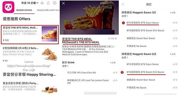 免出門、免群聚跟風品嘗台灣麥當勞 BTS Meal-韓國偶像團體聯名套餐,期間限定雞塊沾醬foodpandaUber eats防彈少年團page0610.jpg