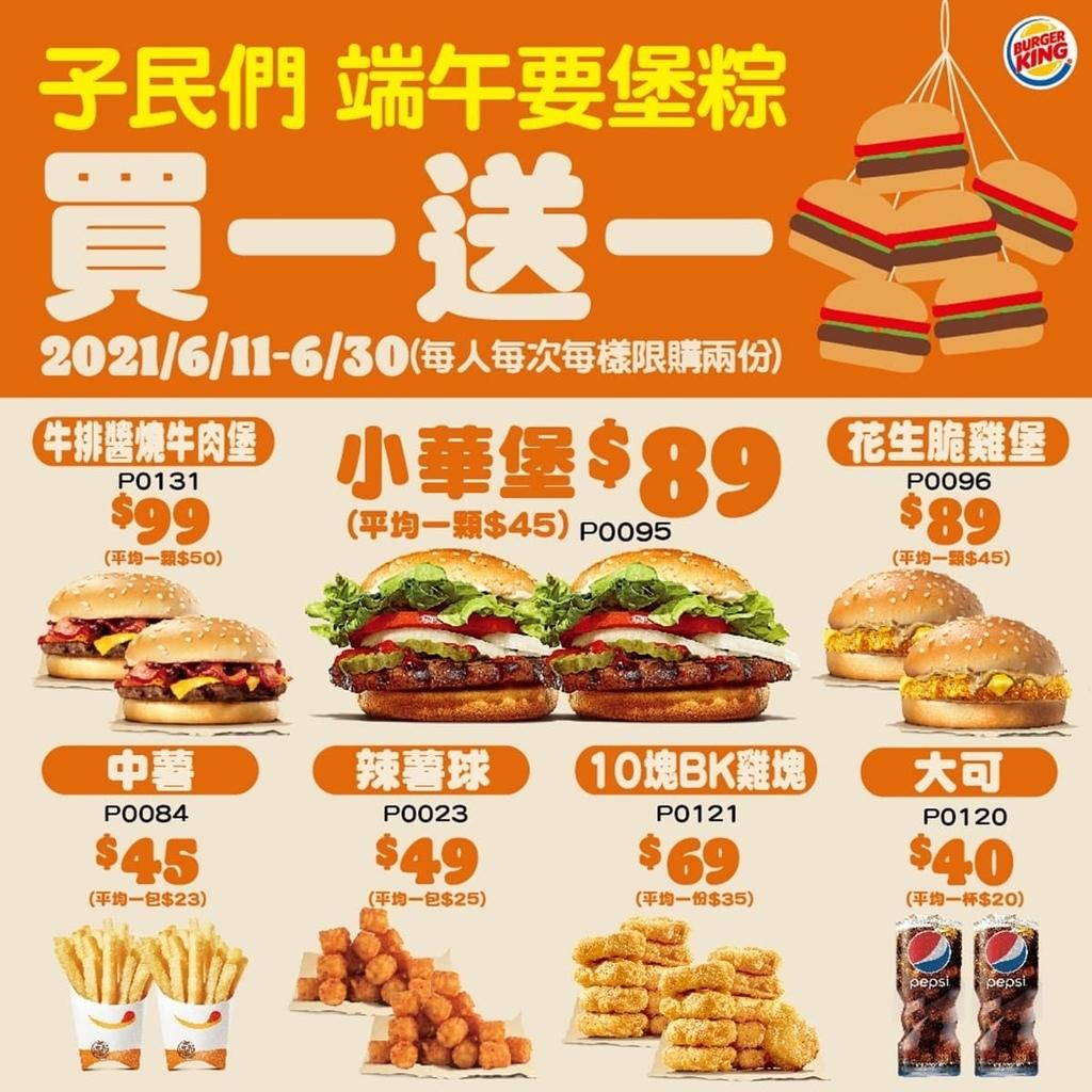 限時優惠漢堡王BurgerKing牛肉漢堡、雞塊買一送一,還有肉肉控最愛的超級重磅四層牛肉花生粽(重)喔!!n.jpg