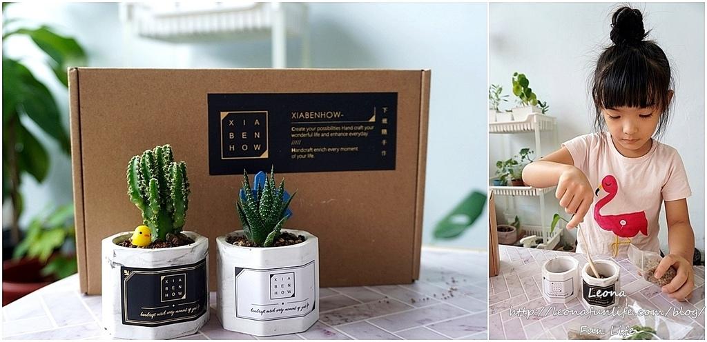 親子DIY體驗原生態工作室-下班隨手作 DIY 材料包,新手也能輕鬆入手美美的多肉植物室內植栽擺件page1-horz.jpg