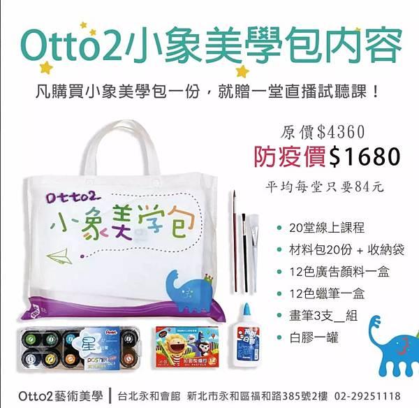 在家玩手作Otto2小象美學包-20堂線上美術課程,搭配實體材料包,寒暑假爸媽救星 兒童手作diy 親子體驗課程 2.jpg