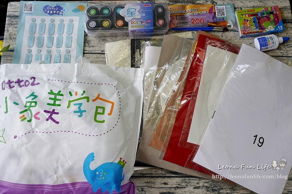 在家玩手作Otto2小象美學包-20堂線上美術課程,搭配實體材料包,寒暑假爸媽救星 兒童手作diy 親子體驗課程DSC03132.JPG