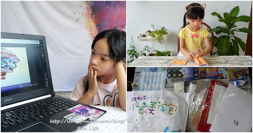 在家玩手作Otto2小象美學包-20堂線上美術課程,搭配實體材料包,寒暑假爸媽救星 兒童手作diy 親子體驗課程page.jpg