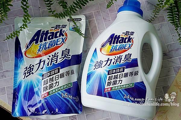 居家清潔花王一匙靈Attack全新系列洗衣精-日曬等級的清新,室內晾衣、雨天也能放心洗衣喔!DSC03457.JPG