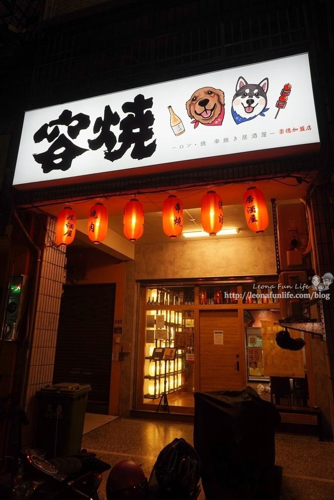 容燒居酒屋崇德加盟店和可愛狗狗一起吃串燒、喝啤酒,享受日式美味料理寵物餐寵物友善餐廳台中北區DSC03723.jpg