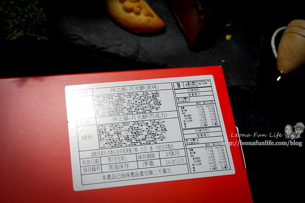 神之鄉月光餅禮盒組-全台首創博杯造型餅,心願月光餅搭配願望籤,所有的心願都值得被實現中秋宅配禮盒推薦DSC03769.jpg