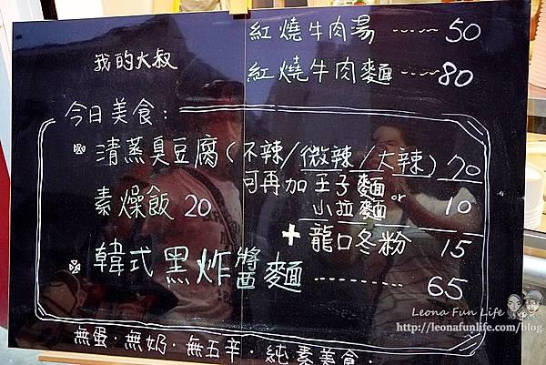 台中太平素食我的大叔蒸天下臭豆腐我的大叔蒸臭豆腐純素台中太平區素食太平素食麵台中素食DSC03948.JPG