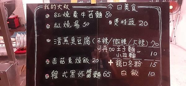 台中太平素食我的大叔蒸天下臭豆腐我的大叔蒸臭豆腐純素台中太平區素食太平素食麵台中素食128035.jpg