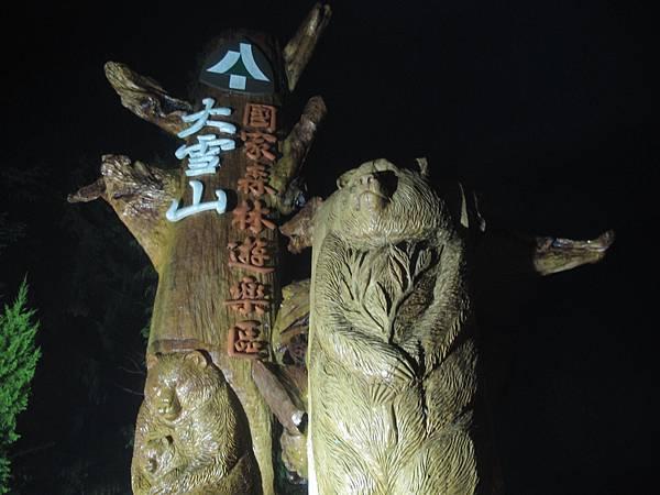 20130425-27大雪山賞鳥比賽 夜遊~