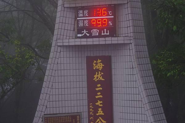20130425-27大雪山賞鳥比賽 哇~好高好冷好濕啊~