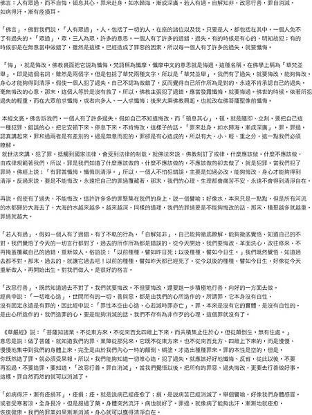 佛說四十二章經-1-1-2經文翻譯.jpg