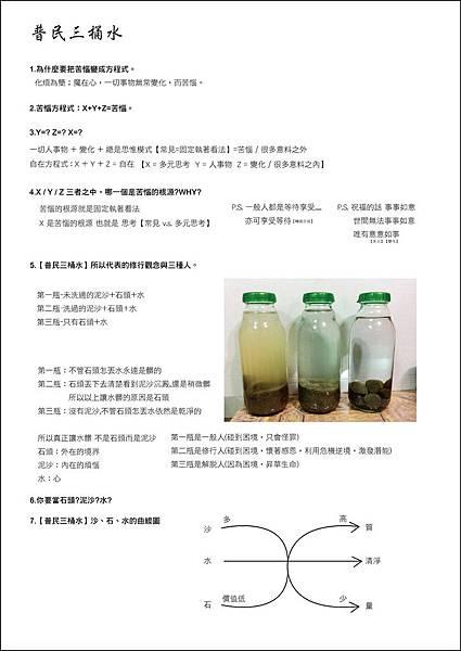 普民三桶水.jpg