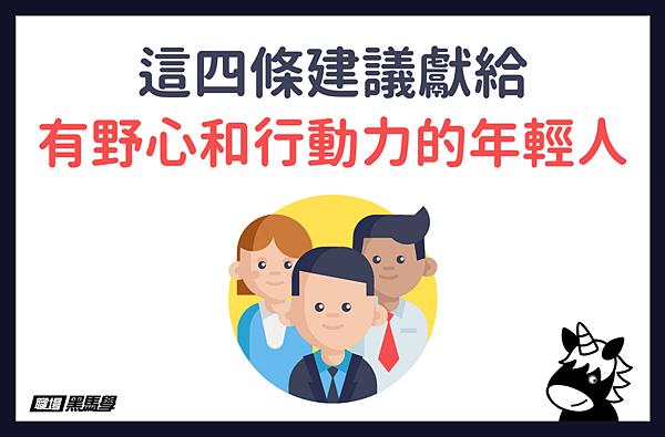 【23】野心和行动力.png