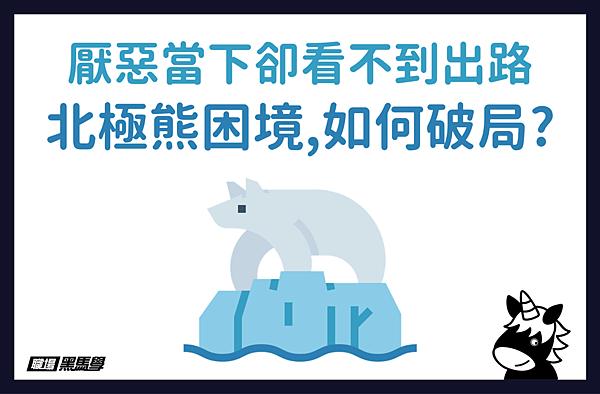 【25】北极熊困境.png