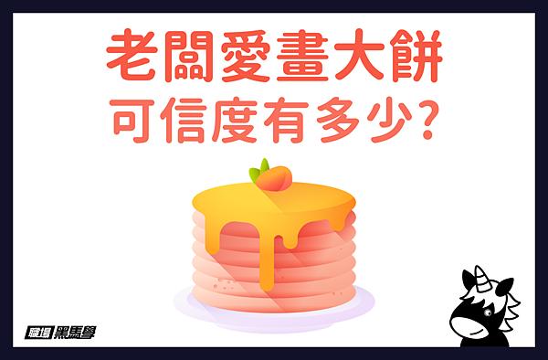 【21】老闆畫餅.png