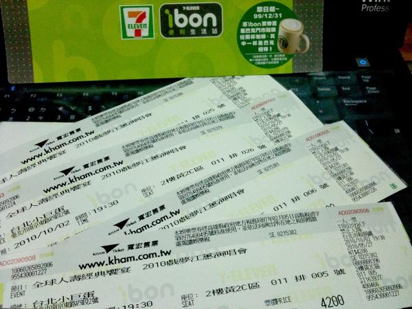 江蕙演唱會的票