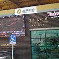 谷關遊客中心兼溫泉文化館