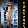 台灣溫泉水質地圖