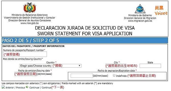 3填護照資料