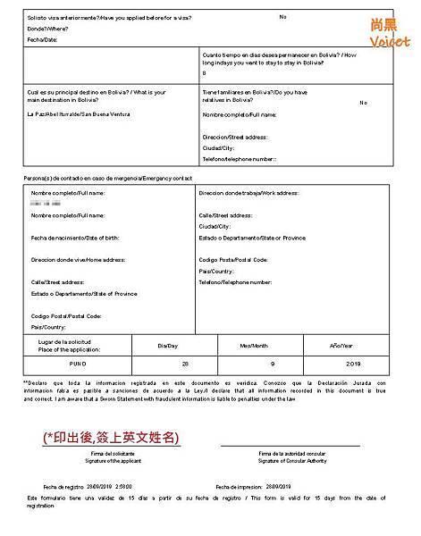 8申請書檔案P2