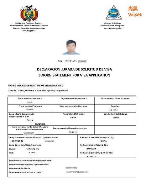 8申請書檔案P1